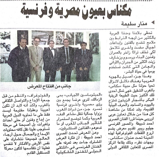 """Regards croisés"" exhibition quoted in the biggest middle east newspaper"